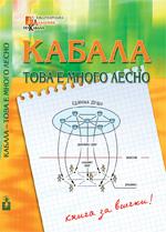 kabala_tova_e_mnogo_lesno.jpg