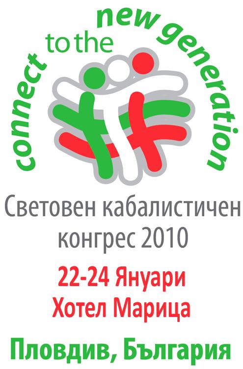 Международен Конгрес по Кабала 2010, 22-24.01, Хотел Марица, Пловдив, България