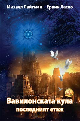 книгата Вавилонската кула - последният етаж